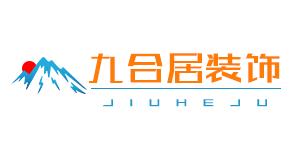 河南九合居装饰工程有限公司